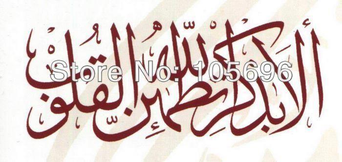 90*220 см стикер стены home decor art vinyl ислам этикета мусульманских дизайн каллиграфия Аллах SE20