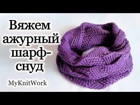 Вяжем ажурный круговой шарф - снуд спицами. Openwork circular