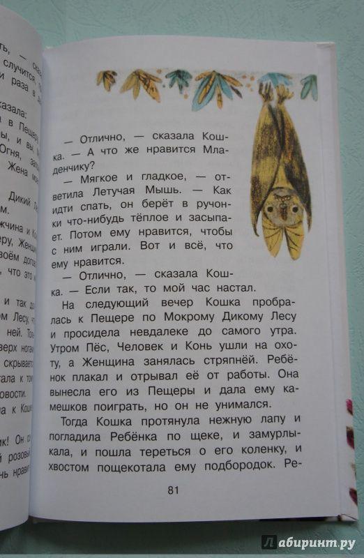 Иллюстрация 11 из 25 для Сказки - Редьярд Киплинг | Лабиринт - книги. Источник: Марфа Х.К.