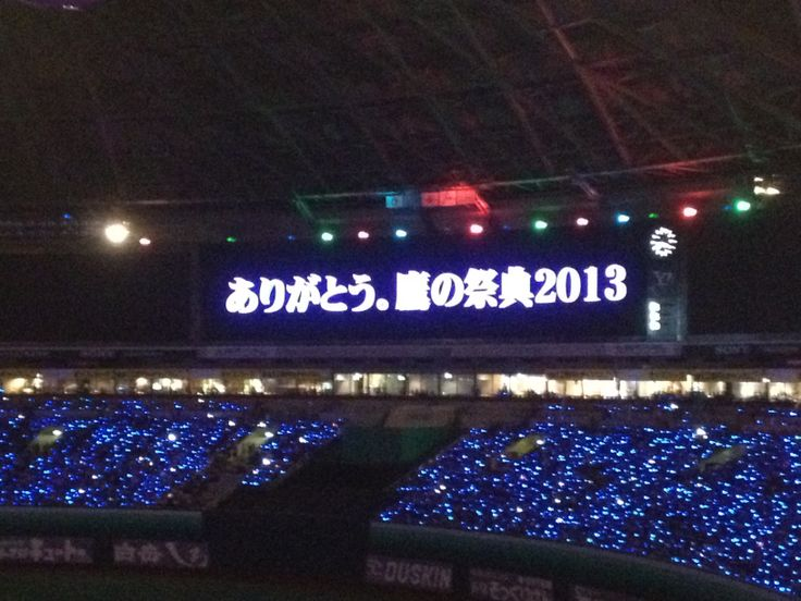Fukuoka SoftBank Hawks' summer event.