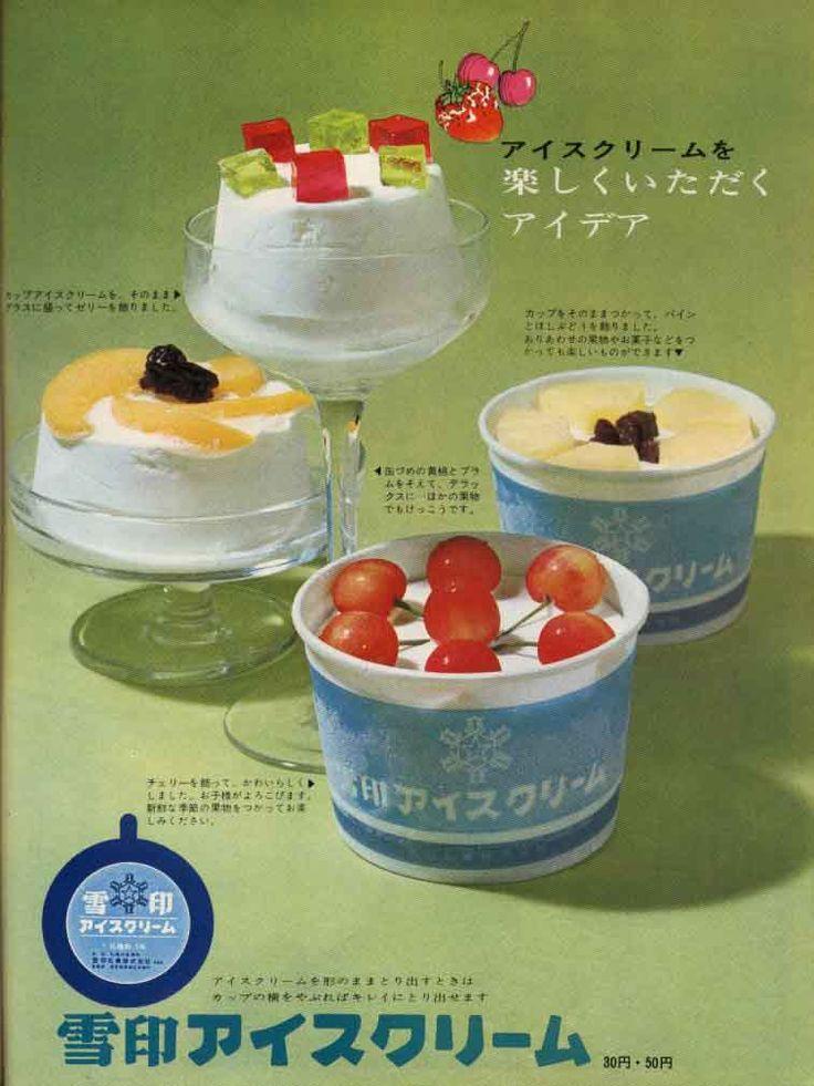 1969雪印 アイスクリーム ...mmm!