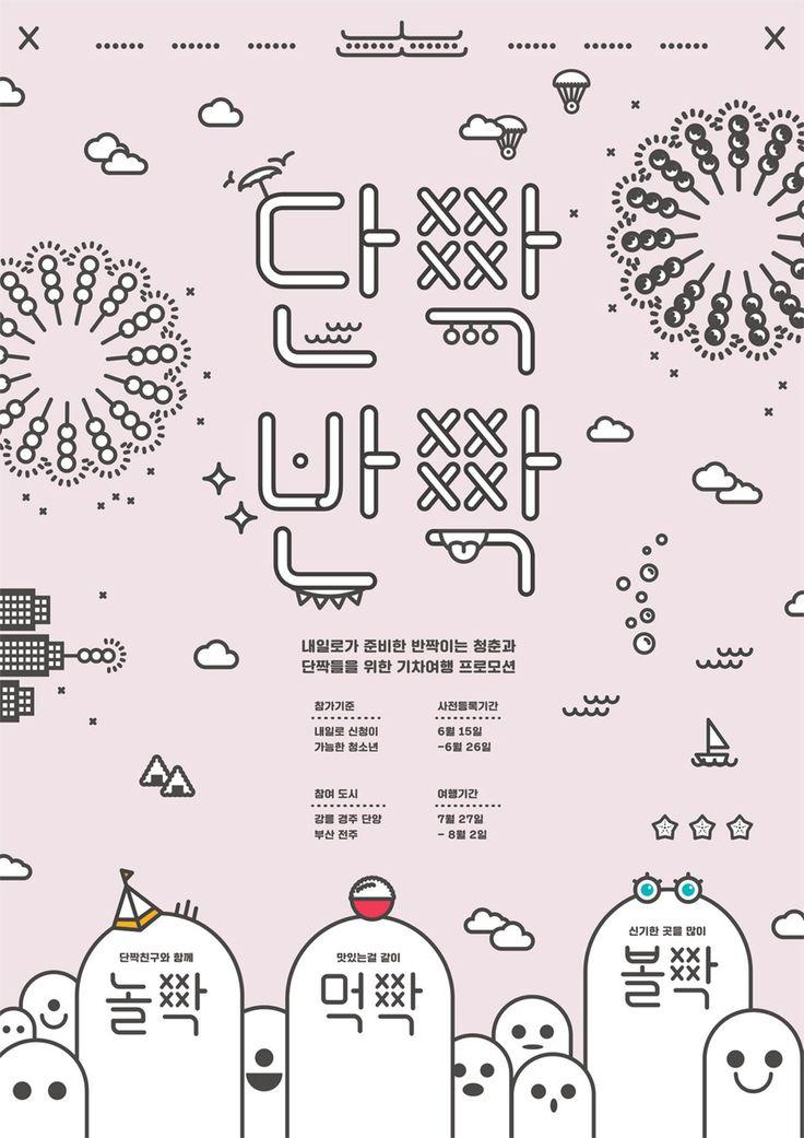 내일로 프로모션 '단짝반짝' - 디자인정글 졸업작품갤러리…