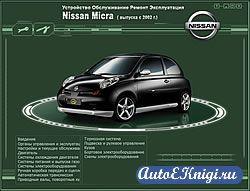 Nissan Micra с 2002 года выпуска. Устройство, обслуживание, ремонт, эксплуатация