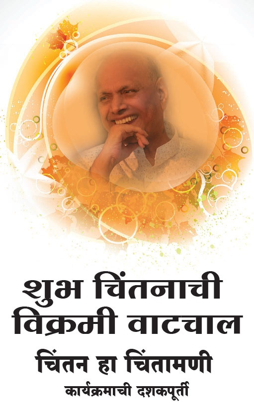 Chintan ha Chintamani @jeevanvidya
