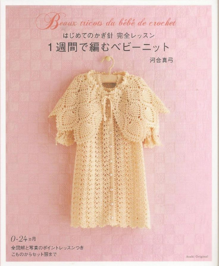 Asahi original bebe du crochet  baby crochet