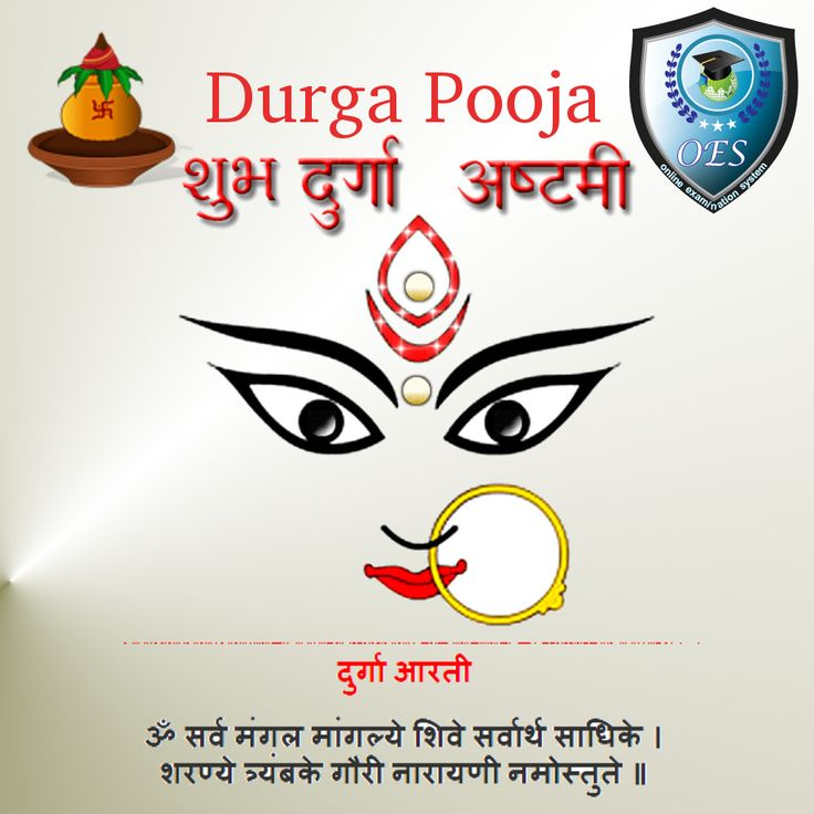 Wish You Very #Happy Durga Ashtami (Dussehra)!!! is one of the important #festival of Indian #people specially for Gujjus & they celebrate this festival with great joy & happiness. #Celebrate till 9 days & these nine #days has their own importance. -> #Web_Base Software #Development #Company -> Online Examination #Software -> #Online_Examination_System -> #Examination_Systems -> Ready to Use - Online #Exam_Software    +91-1125814379 | +91-11-41548185 | +91-11-45528185 | +91-9811028424