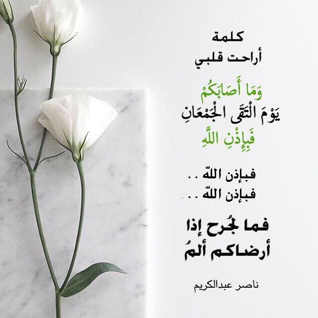 Pin By Saad Salm On حكم وعبر Islamic Quotes Quotes Lettering