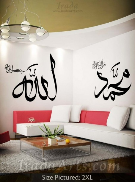Stunning Islamic wall art by the world's top Muslim artists. Our Islamic decals/stickers will amaze you.