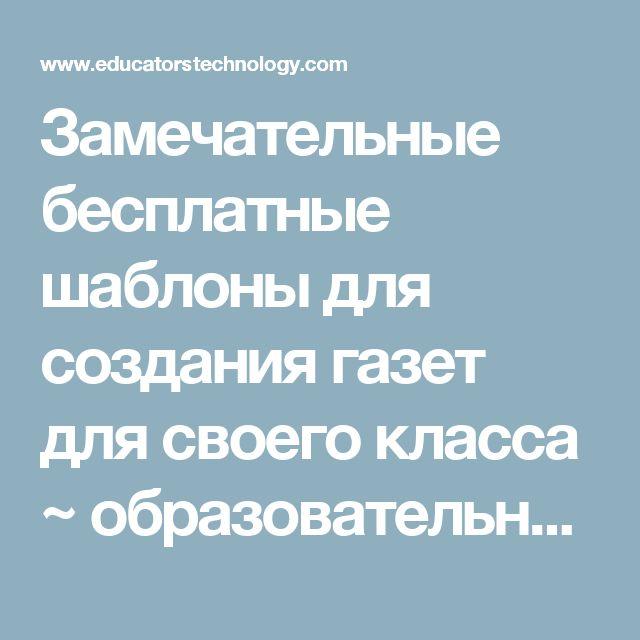 Замечательные бесплатные шаблоны для создания газет для своего класса ~ образовательных технологий и мобильного обучения