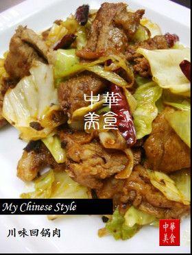 中華街のホイコーロー/回鍋肉(四川編)