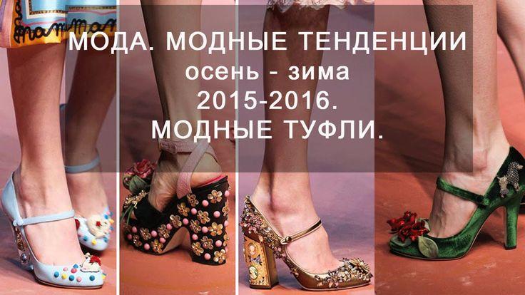 Получите БЕСПЛАТНЫЕ уроки от стилиста http://goo.gl/7OCqyB Будьте всегда модными и стильными! Видео о моде, женской моде, модных тенденциях, модной обуви, мо...