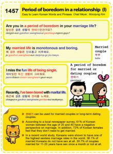 Easy to Learn Korean 1457 - Period of boredom in a relationship (part one).