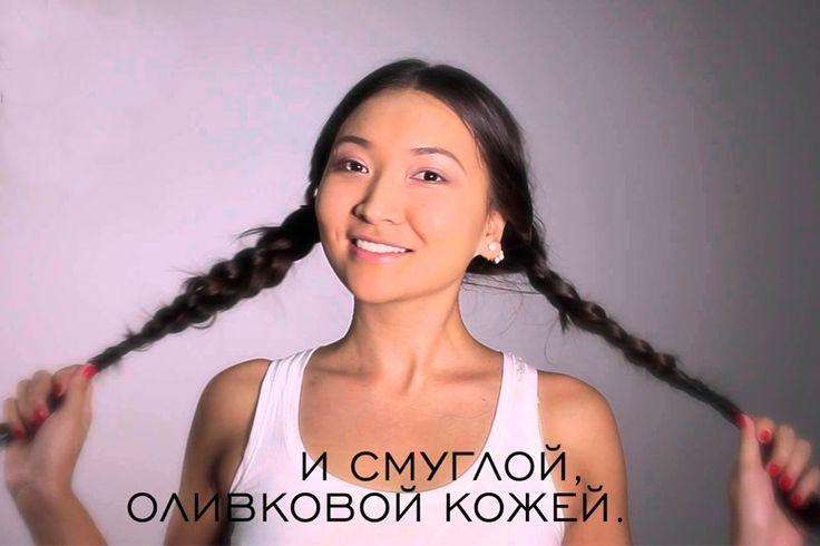 Красота по-казахски https://mensby.com/video/entertainment/6851-beauty-in-kazakh  Кареглазые и зеленоглазые, смуглые и белокожие, брюнетки, шатенки и рыжие. Их семьи родом из разных регионов Казахстана. Как выглядит «типичная» казашка или красота по-казахски.