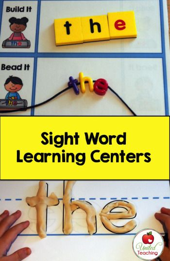 Sight Word Learning Centers