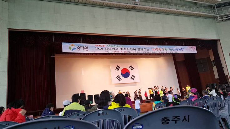 2016 CHUNGJU DISABLED SHOW DAY