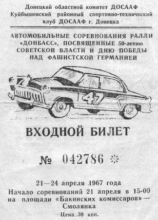 vol_bilett