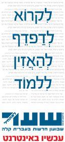 Sha'ar La'Matchil - easy hebrew newspaper