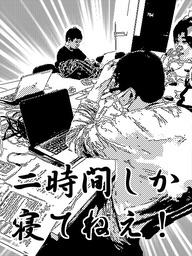 【バンタンゲームアカデミー】卒業修了制作展『Vantan Student Final 2013』Game Programmer 「2時間しか、、、」