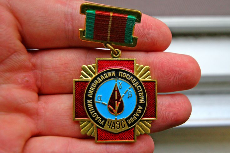 "https://flic.kr/p/8QK7hP | Chernobyl Liquidator Medal | This is a medal awarded to people who worked in the cleanup during the aftermath of the nuclear disaster at the Chernobyl generating station in 1986.    The symbols are alpha, beta, and gamma radiation over a drop of blood.  The text says ""Participant in the liquidation of the accident consequences"" and the four characters at the bottom are an acronym for the generating station's name."