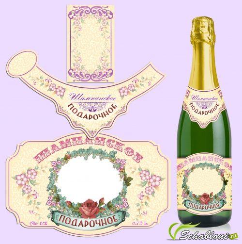 Как сделать наклейку на бутылку шампанского