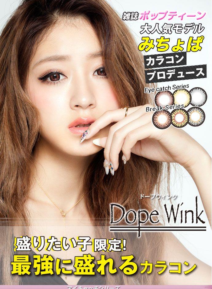 DopeWink(ドープウインク)|【送料無料】カラコン激安通販クイーンアイズ