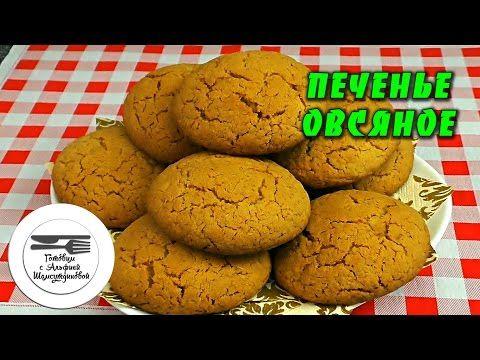 Овсяное печенье БЕЗ МУКИ. Легкое, рассыпчатое печенье и очень вкусное - YouTube
