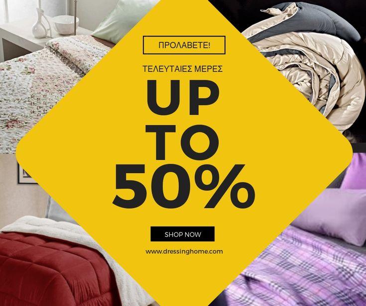 Τελευταίες Μέρες!! ----ΠΡΟΛΑΒΕΤΕ---- ✨🏷️🛏️🤩👌  Shop online--> https://www.dressinghome.com/  🔖Χρησιμοποιήστε το κουπόνι EXTRA10 για επιπλέον έκπτωσή 10% στις ήδη εκπτωτικές τιμές μας, μέχρι 28/02/2018!  ↘️Επικοινωνήστε μαζί μας για διαθεσιμότητα  ☎️ Τηλεφωνικές παραγγελίες: 210 3221618  📧 e-mail: info@dressinghome.com  🚚 Δωρεάν μεταφορικά με αγορές άνω των 49€  #dressinghome #lastdays #hotoffers #offers #coupon #specialcoupon #extra10 #sales #sales18 #wintersales #specialoffers…
