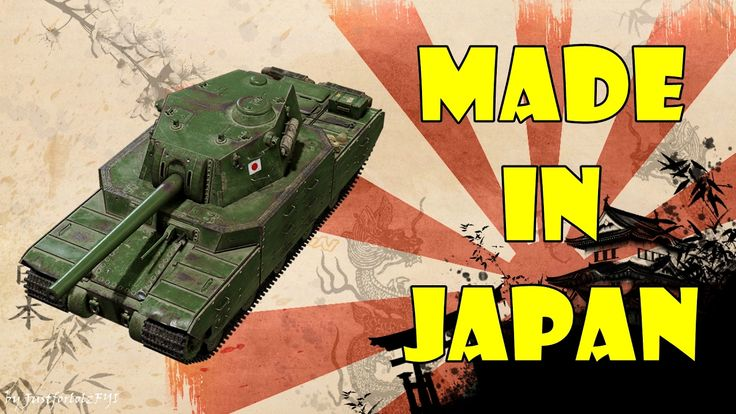 World of Tanks - Funny Moments | MADE IN JAPAN