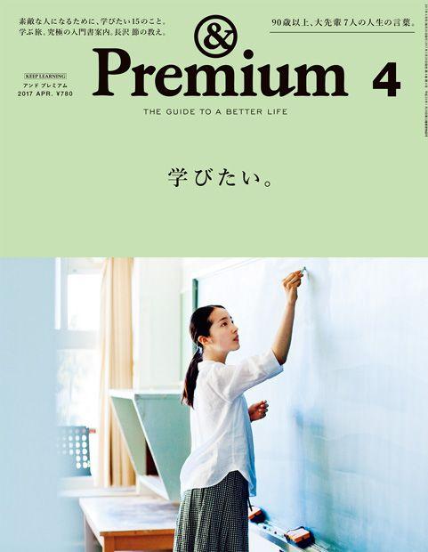 学びたい。 — &Premium No. 40 試し読みと目次   &Premium   マガジンワールド