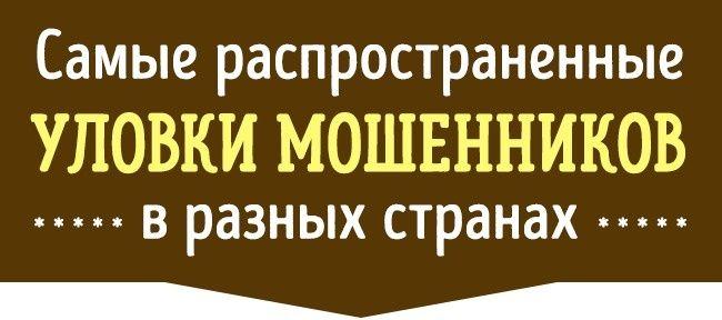 Как обманывают туристов в разных странах. Обсуждение на LiveInternet - Российский Сервис Онлайн-Дневников