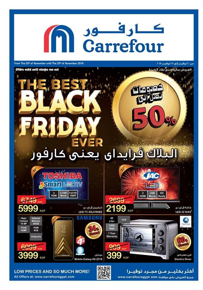 أحدث عروض كارفور لشهر نوفمبر 2018 The Best Black Friday Best Black Friday Offer Carrefour