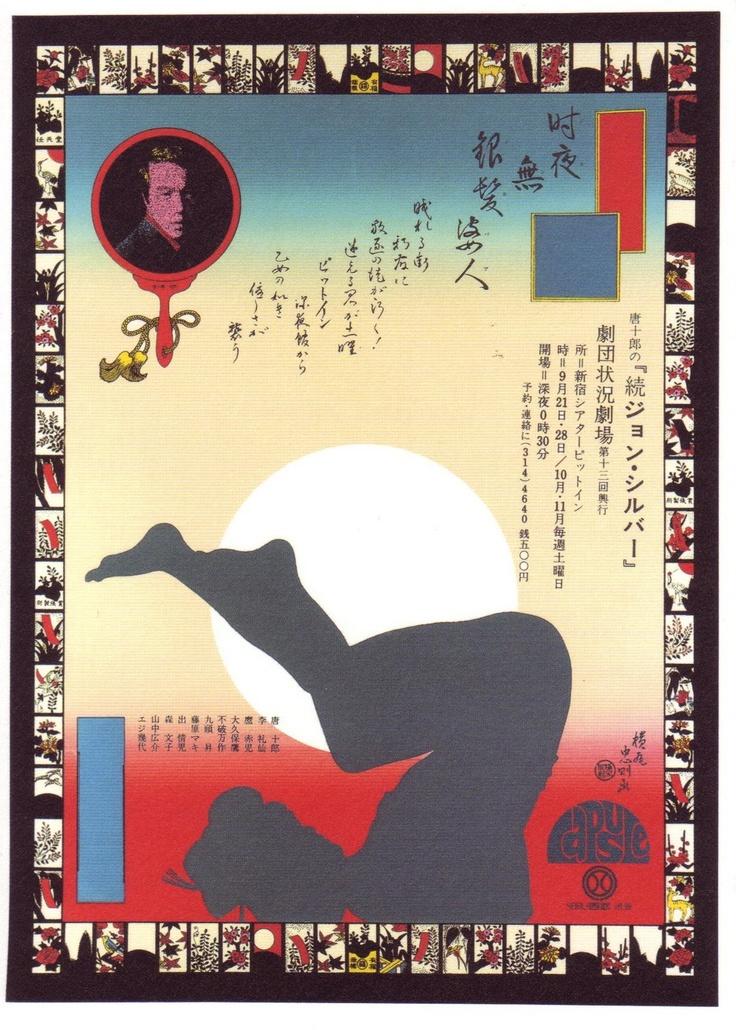 続ジョン・シルバー - 横尾忠則 (Zoku John Silver - Tadanori Yokoo)