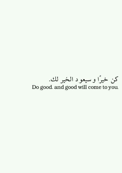 Do good and good will come to you  #inspirational #islam #love