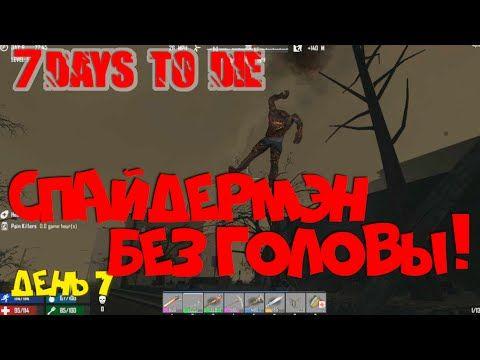 7 Days to Die ► 7 день часть I. Большой город полный полицейских, собак ...