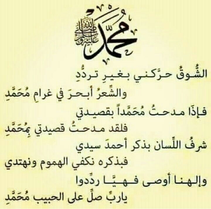 Pin By Amine Mastor On أب ي ات و أش ع ار One Word Quotes Beautiful Arabic Words Book Quotes