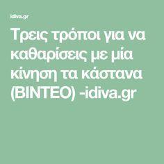 Τρεις τρόποι για να καθαρίσεις με μία κίνηση τα κάστανα (ΒΙΝΤΕΟ) -idiva.gr