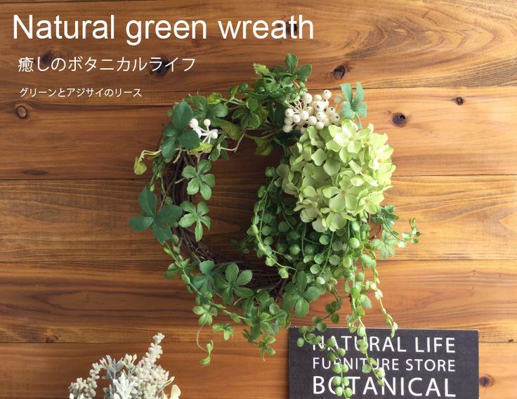 とっても自然でリアルなフェイクグリーンのリース。水やり日当たり気にせずインテリアグリーンが楽しめます。送料無料でお届けします。