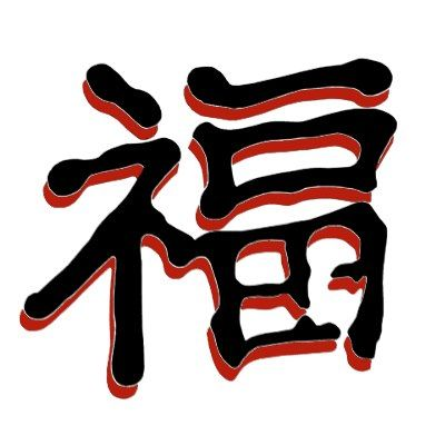 chinese symbol for good fortune esymbols pinterest