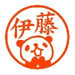 パンダ好き - 邪悪なハンコ屋 しにものぐるい オリジナルハンコ、認め印通販