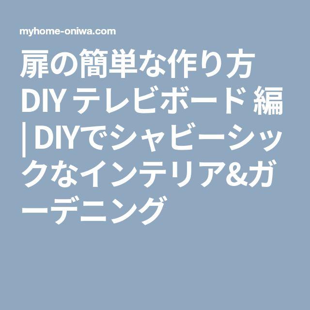 扉の簡単な作り方 DIY テレビボード 編 | DIYでシャビーシックなインテリア&ガーデニング