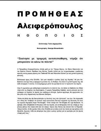 Προμηθέας Αλειφερόπουλος Συνέντευξη