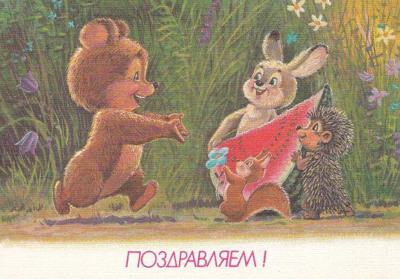 "Vintage ""Congratulations"" Postcard by Zarubin - 1992, USSR Ministry of Communication"