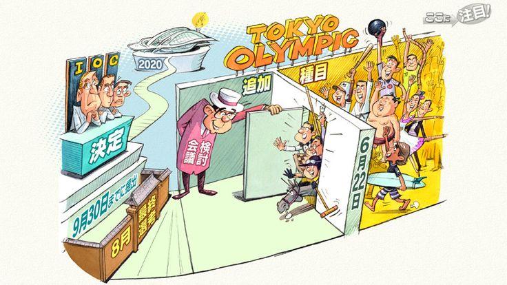 ここに注目! 「今日絞り込み!東京五輪追加種目」