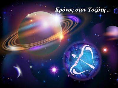 """Ψυχή και Αστρολογία   """"Psychology & Astrology"""": *Ο Κρόνος στον Τοξότη έως 20.12.2017*"""