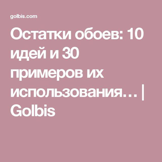 Остатки обоев: 10 идей и 30 примеров их использования… | Golbis