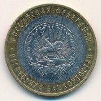 Россия 10 рублей 2007 год - Башкортостан