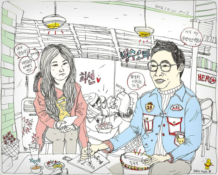 2014.1.10.Fri @Nhu Burgoyne Hero, Ansan, South Korea  Choir board members meeting  So, the conclusion is… listen to the music 500 times..! Wow!!    Drawing by Bible Park All rights reserved. © 2014