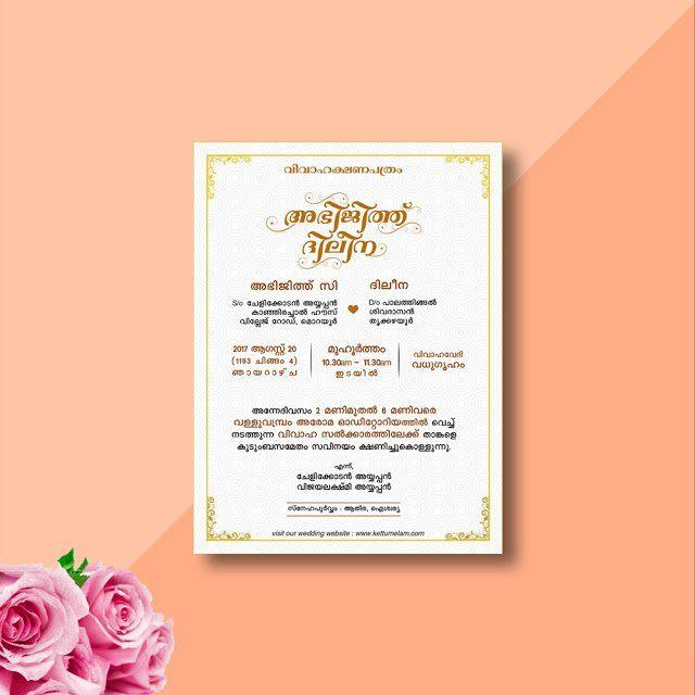 Malayalam Invitation Card Wedding Cards Invitation Cards Invitations