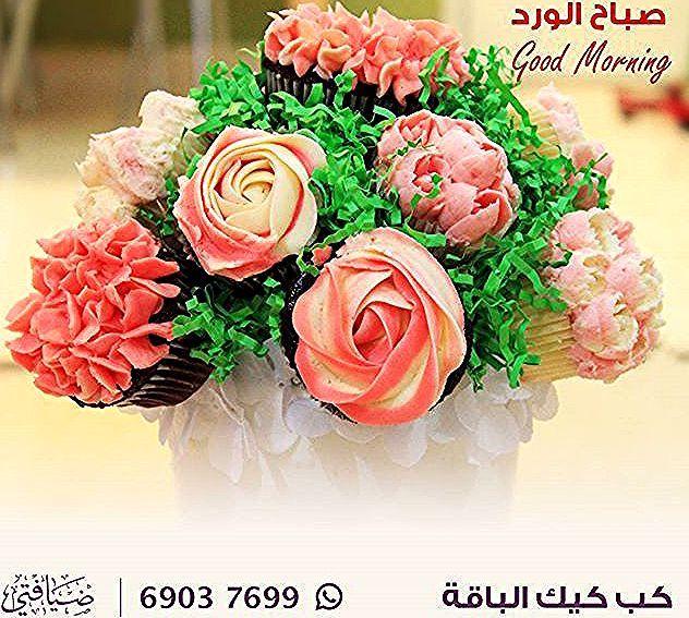 بسم الله صباح الخير صباح جميل سعيد صباح الورد كبك كيك ترويقة هدية هدايا صحي Kuwait Morning Goodmornin Instagram Posts Floral Wreath Instagram
