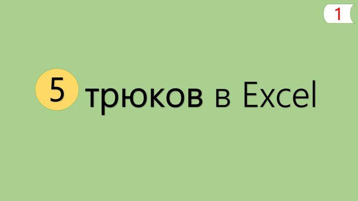 5 Интересных Трюков в Excel [1]
